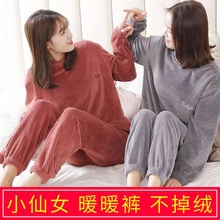 Net Red Fairy warm winter warm coral Plush slacks