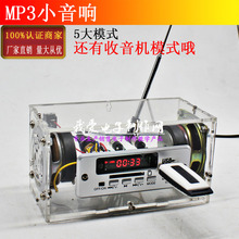 MP3diy speaker sound kit fever, Bluetooth mini power amplifier circuit board, electronic components, spare parts.
