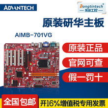 New original Advantech 610 motherboard AIMB-701VG two years protection H61 chip group industrial control machine industrial motherboard