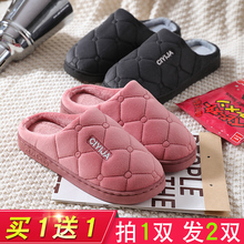 Buy one free one cotton slippers for women in autumn and winter indoor antiskid household couple lovely wool slippers for men in winter