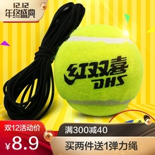 Double happiness tennis training beginners trainers, single tennis belt with a rope line springback suits