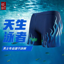Professional quick drying swimming trunks men's 5-point shorts flat corner water park anti embarrassment sports trendy hot spring men's swimming suit