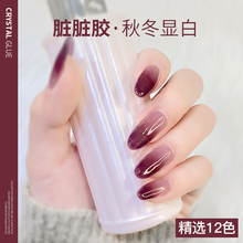 Nail enamel jelly nail oil glue 2019 new ice transparent skin agate red grape purple dirty color suit