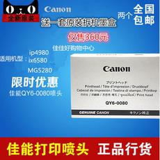 Печатающая головка для принтера Canon QY6-0080