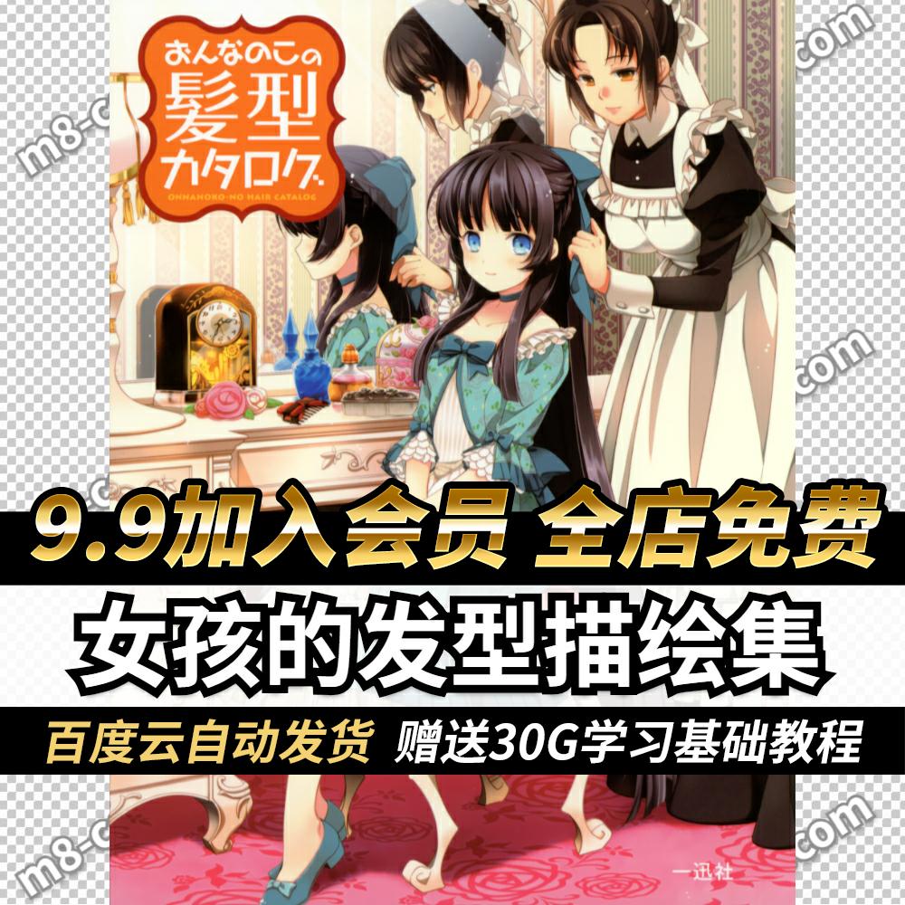 日本画集技巧 日本画集下载 日本画集推荐 价钱 淘宝海外