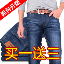 Autumn and winter thick stretch fit Korean large straight jeans