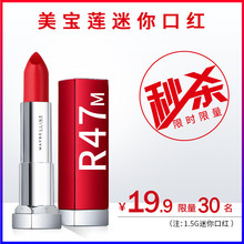 Time limited, time limited, Maybelline Mini lipstick