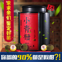 Authentic tea, authentic green tea, Pu'er tea, ripe tea, orange Pui tea, tangerine peel, kumquat and pujangpu tea 500g