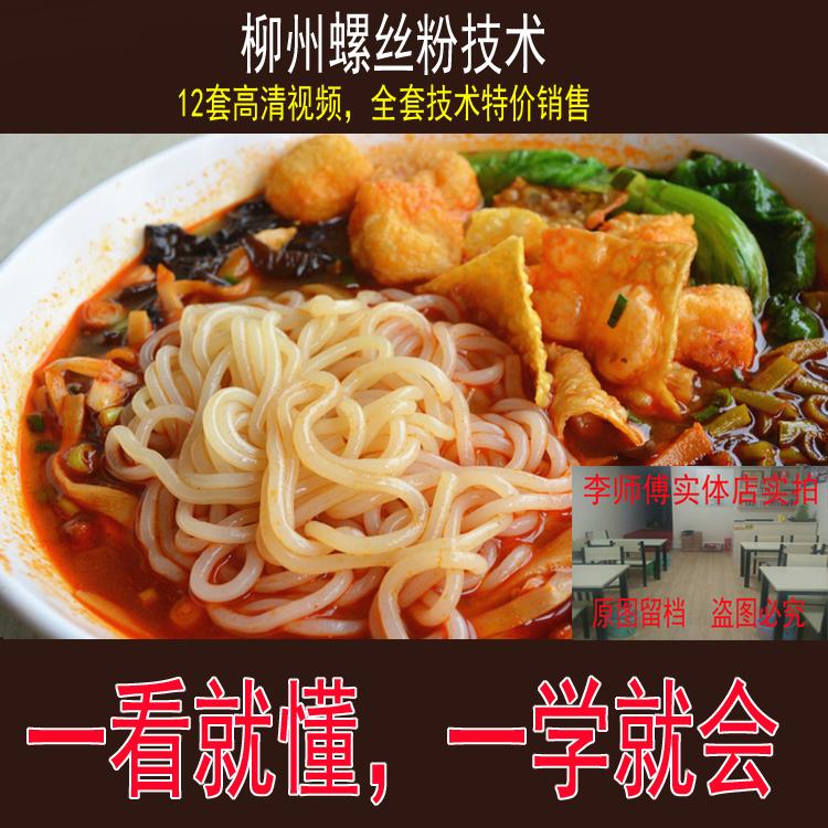 柳州螺蛳鸭脚食谱|柳州做法鸭脚螺蛳|柳州凉菜螺蛳菜谱大全99例图片