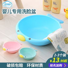 2/3 Baby Washing Pot Plastic Household Baby Pot Baby Neonatal Products Washing PP Button