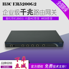 Hua three H3C ER5200G2 Gigabit router enterprise class double WAN cable network broadband optical fiber routing