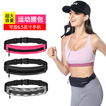 Sports Running Mobile Wallet Men's and Women's Fitness Equipment Ultra-thin Invisible Belt Fashion Waterproof Bag