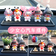 Car interior cute net Red duck ins decoration creative car cartoon hyaluronic acid duck flocking doll ornament