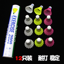 12 authentic nylon badminton, resistant to playing yellow and white training ball, not bad plastic badminton