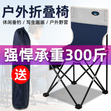 New outdoor folding chair portable stool fishing chair thicker art sketch Xiaomaza barbecue camping Beach