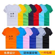 校服班服私人订制夏季短袖纯棉宽松定制圆领T恤短袖文化衫广告衫