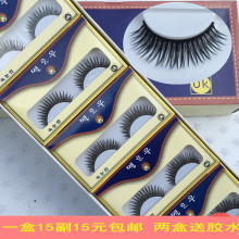 Daily low price false eyelash F14 natural thick long stage makeup show 15 boxes of mail