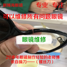 Glasses repair leg frame replacement, desoldering, repair of slingshot fracture, two-color plating, paint removal, renovation, support of customized frame