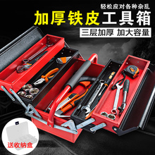 Iron Toolbox Multifunctional Large Three-Layer Foldable Hand-held Home Hardware Tool Collection Vehicle Toolbox
