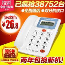 Проводной и DECT-телефон Chinoe W288