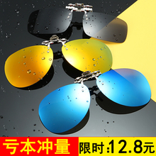 Sunglasses Clamps Sunglasses Male Myopia Eyeglasses for Driving Fishing Toad Lens Clamps Polarized Night Vision Eyeglasses for Women