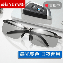 Night vision glasses sunglasses for male drivers driving Sunglasses tide day and night dual purpose color changing glasses for driving