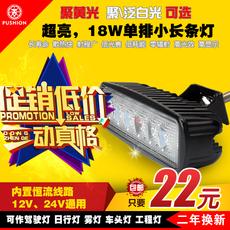 лампа PUMA/lion car 18w LED 12V24V
