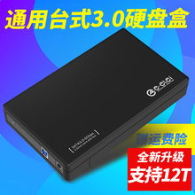 E-Lei Mobile Hard Disk Box 2.5/3.5 inches External Read-Out USB 3.0 Desktop Laptop Solid-State Mechanical Moving Hard Disk Base Box Shell