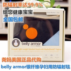 Защита от радиации Belly armor