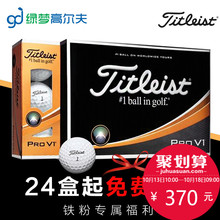 Titleist golf Prov1x three or four tier golf group buying soft long distance logo package 12 Pack