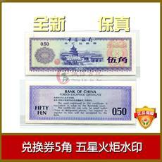 Валютный сертификат