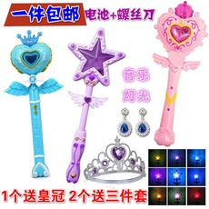 Toy with lighting Small plate pants