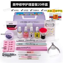 Nail Polish Kit full set of nail polish hand care polishing nail file sand bar polishing bar beginner Foundation