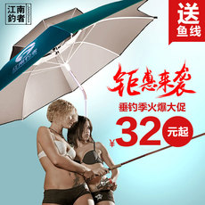 Зонт для рыбалки Southern anglers jndz/1