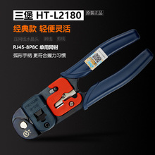 Taiwan three Fort wire clamp HT-L2180 clamp, single network clamp, net head, crystal head, tool wire pliers.
