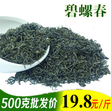 2019 new tea, stir fried green tea, Biluochun 500g mountain green tea, Rizhao bulk tea, cheap bag
