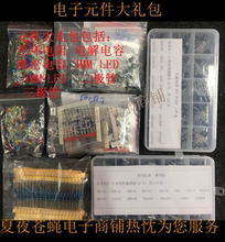 Electronic components gift package, resistance package capacitance LED LED package triode package Maintenance Kit