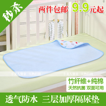 Four babies across the three thick pad baby waterproof pad King cotton bamboo fiber reversible