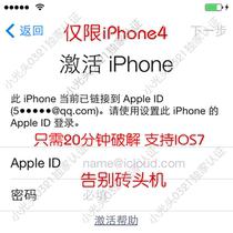 iphone4�h�����^ID�i֧���κ�ϵ�yios7�ƽ���ӛID�����i�ܴa