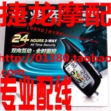 Сигнализация для мотоциклов Steel Mate S881