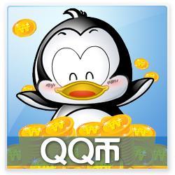 腾讯10QB10个QQ币10元Q币10个QQB10个QB10元QQ卡直充/自动充值