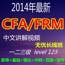 2014FRM/CFAһ���� Level 1 2 3 ��part1 2�L��ȫ�����}�v�xҕ�l