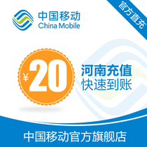 Henan mobile phone recharge 20 yuan charge and fast charge 24 hours fast automatic recharge account