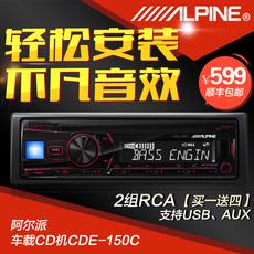 Автомагнитола ALPINE CDE-150C Cd CD RCA