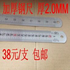 Стальная линейка Everlight 1.5 150CM