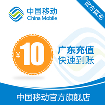 Guangdong mobile phone recharge 10 yuan charge 24 hours fast charge automatic filling fast arrival