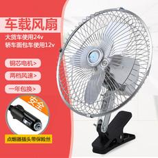 Автомобильный вентилятор Car of Qian 10