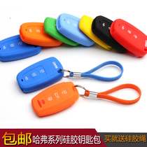 Great Wall hafuxin H2 H6 H7H8H9 coated silicone key car key Harvard silicone key Kit