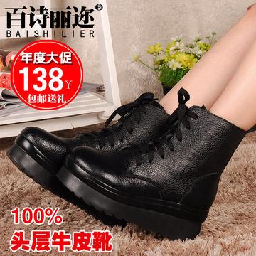 松糕短靴女真皮厚底马丁靴欧美女棉靴系带松糕鞋秋冬加绒女鞋靴子