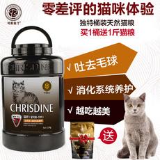 Chrisdine 70301 2.5kg5